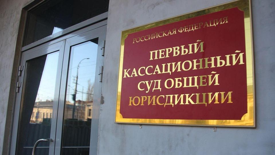 Первый кассационный суд общей юрисдикции