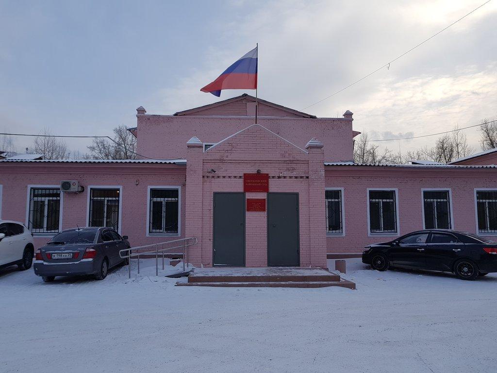Свердловский районный суд г. Красноярска