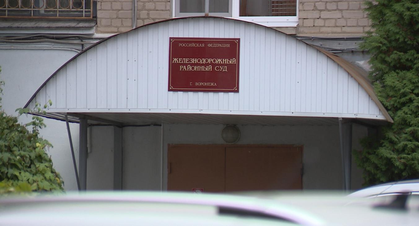 Железнодорожный районный суд г. Воронежа