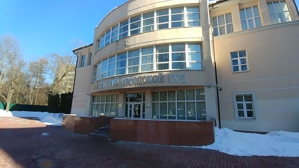Химкинский городской суд