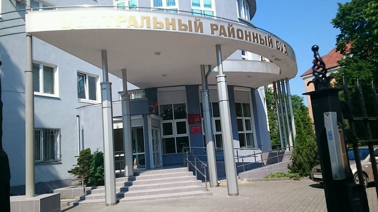 Центральный районный суд г. Калининграда