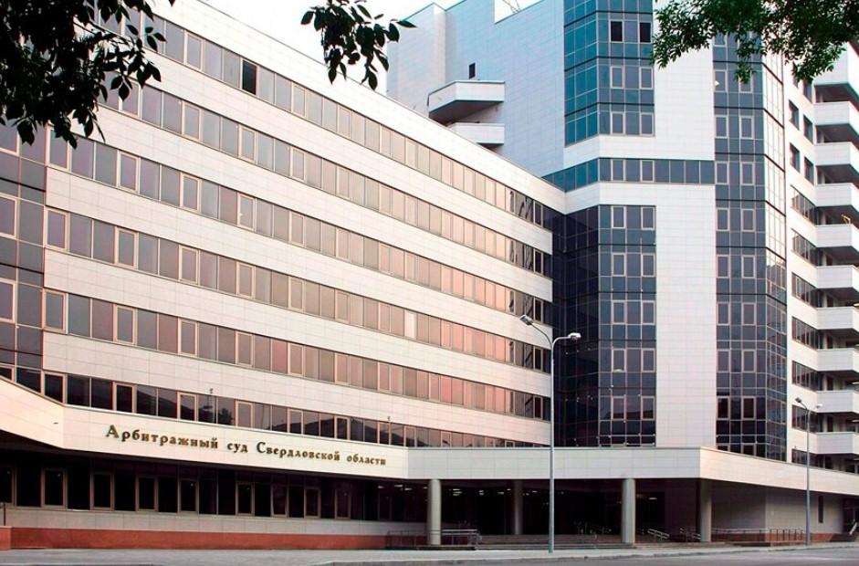 Арбитражный суд Свердловской области