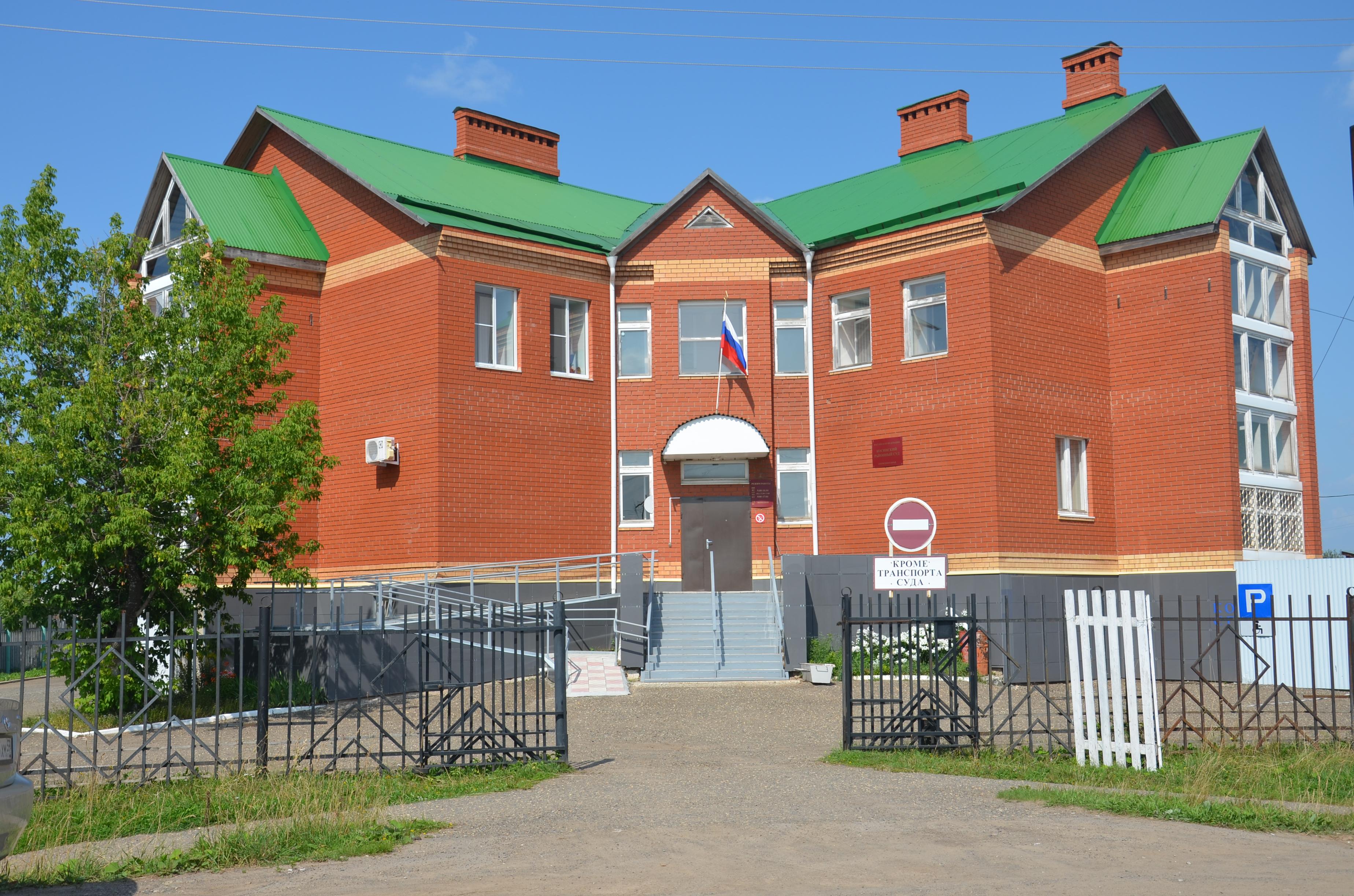 Косинский районный суд