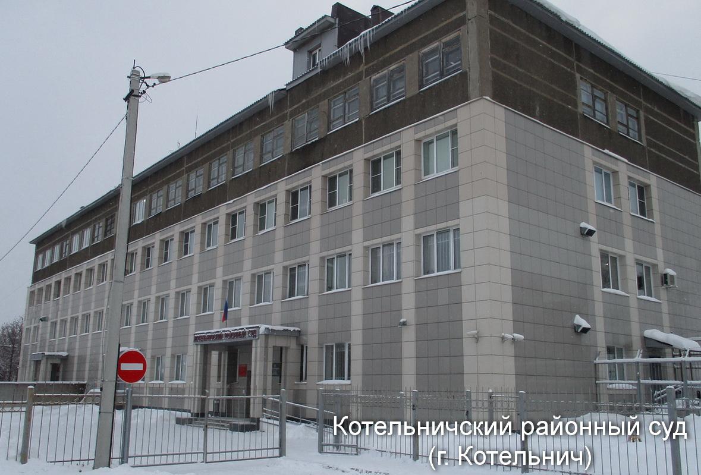 Котельничский районный суд