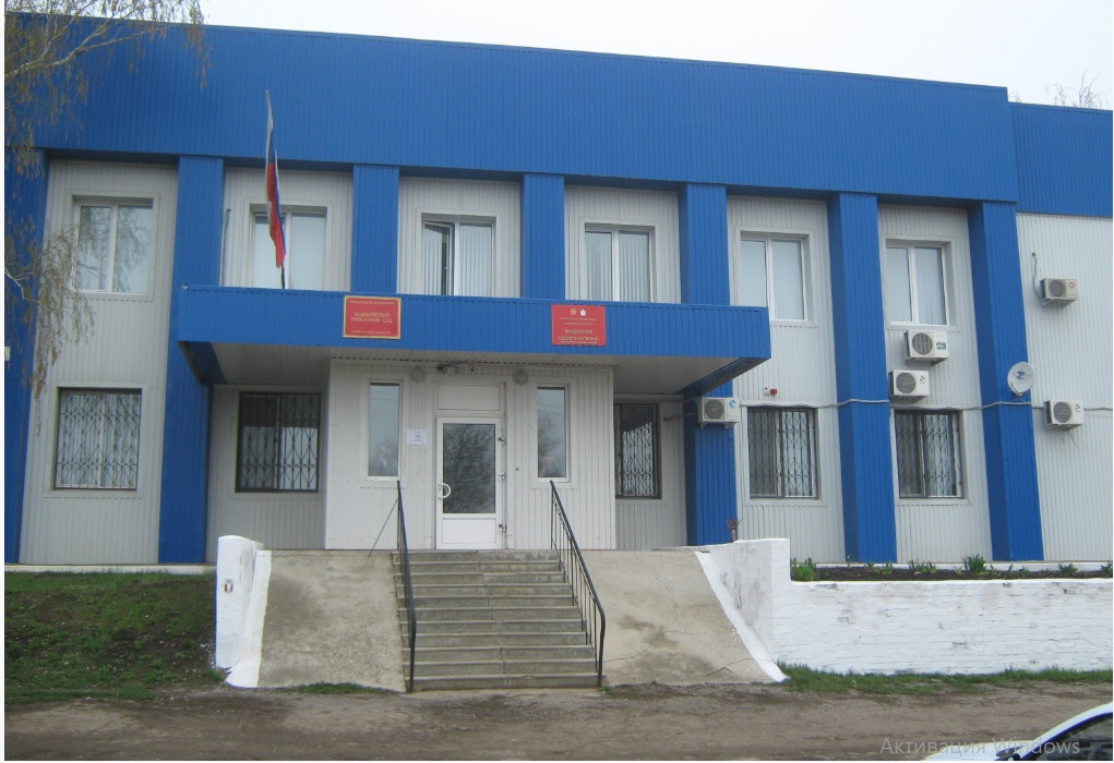 Кошкинский районный суд
