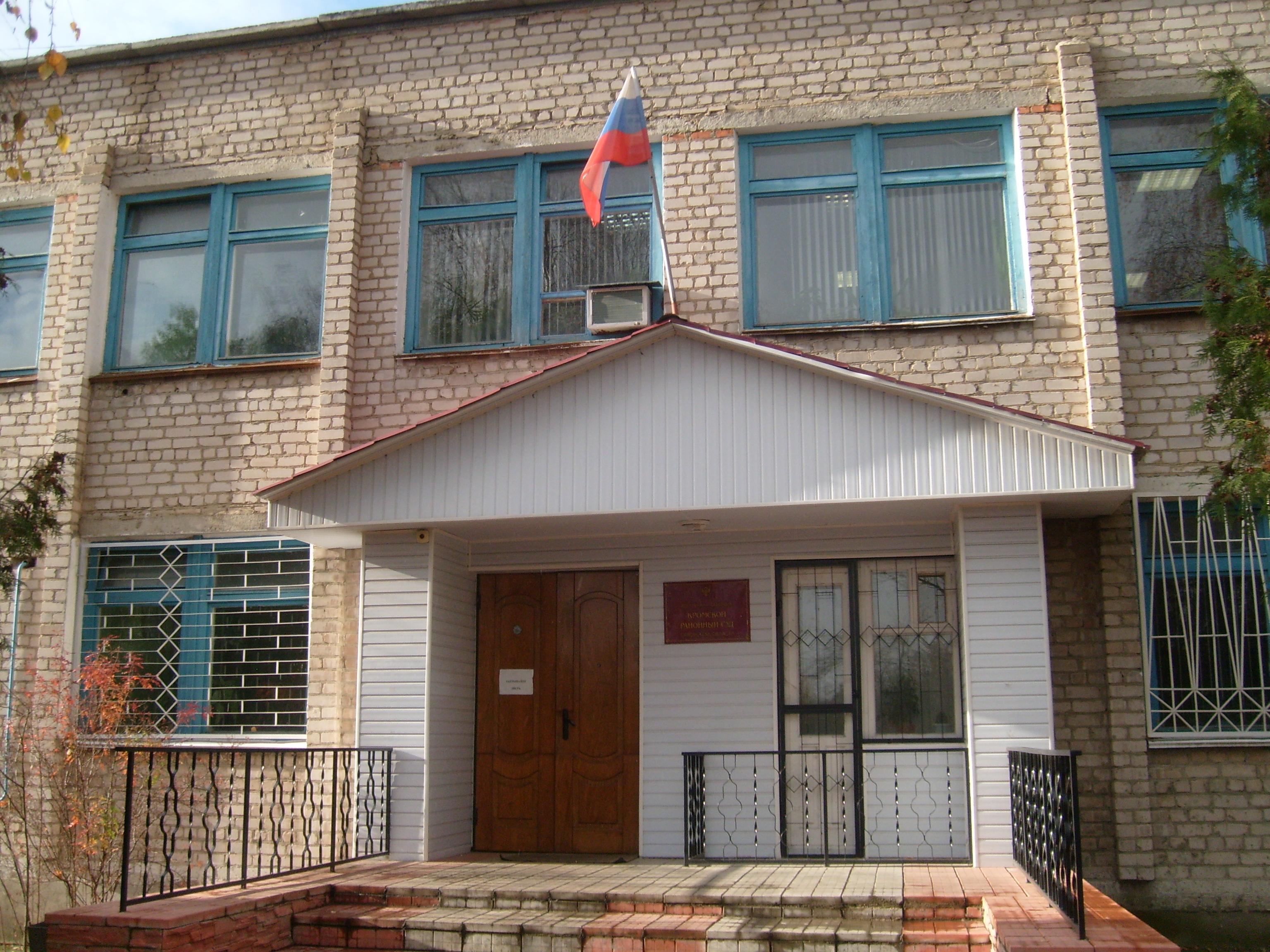 Кромской районный суд