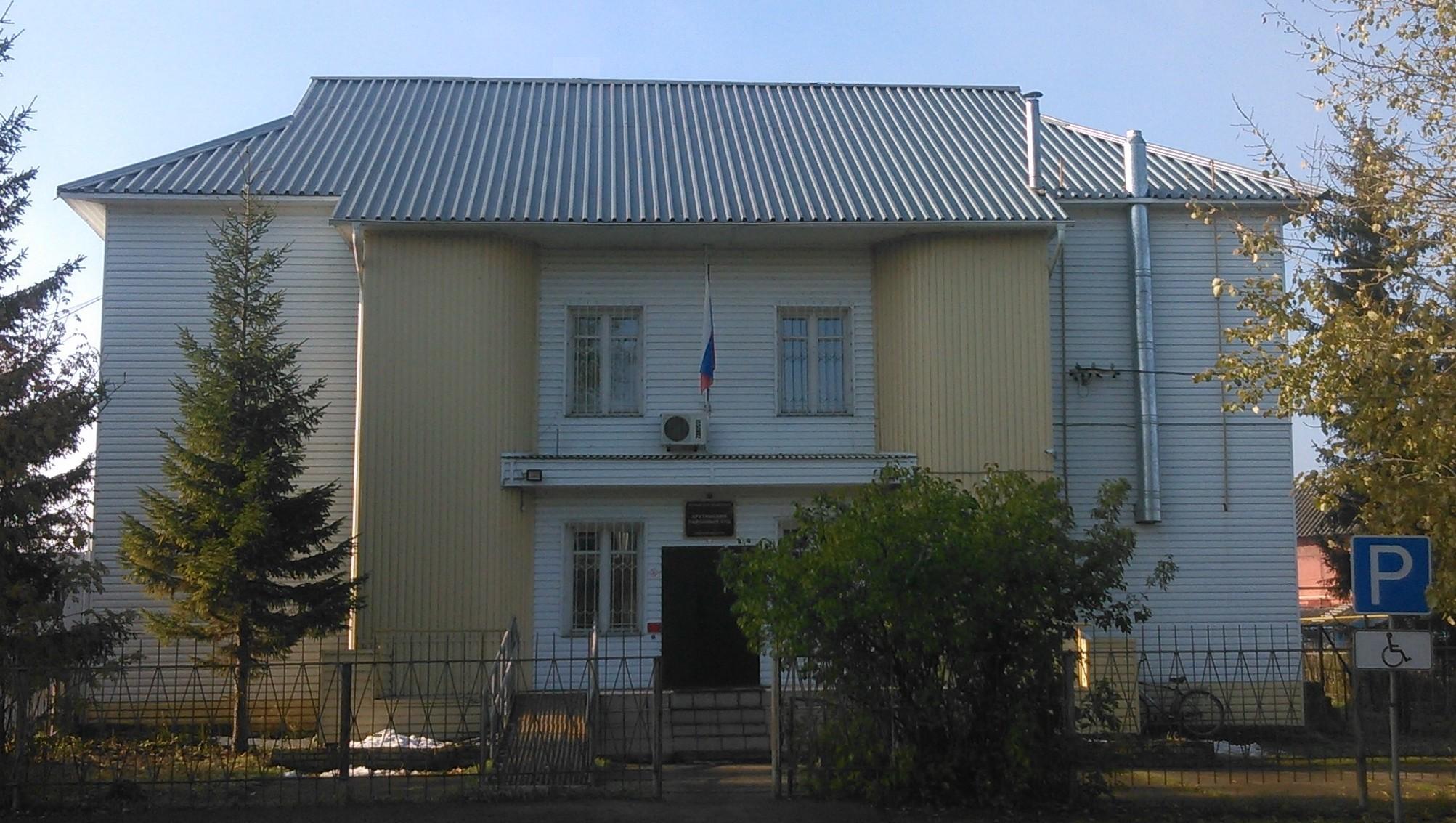 Крутинский районный суд