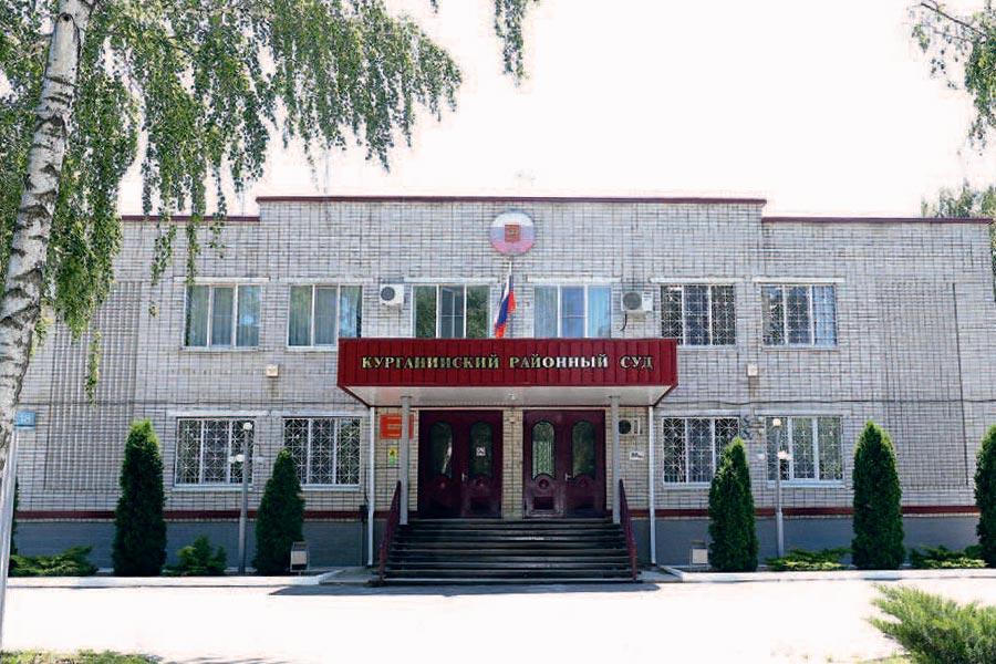 Курганинский районный суд