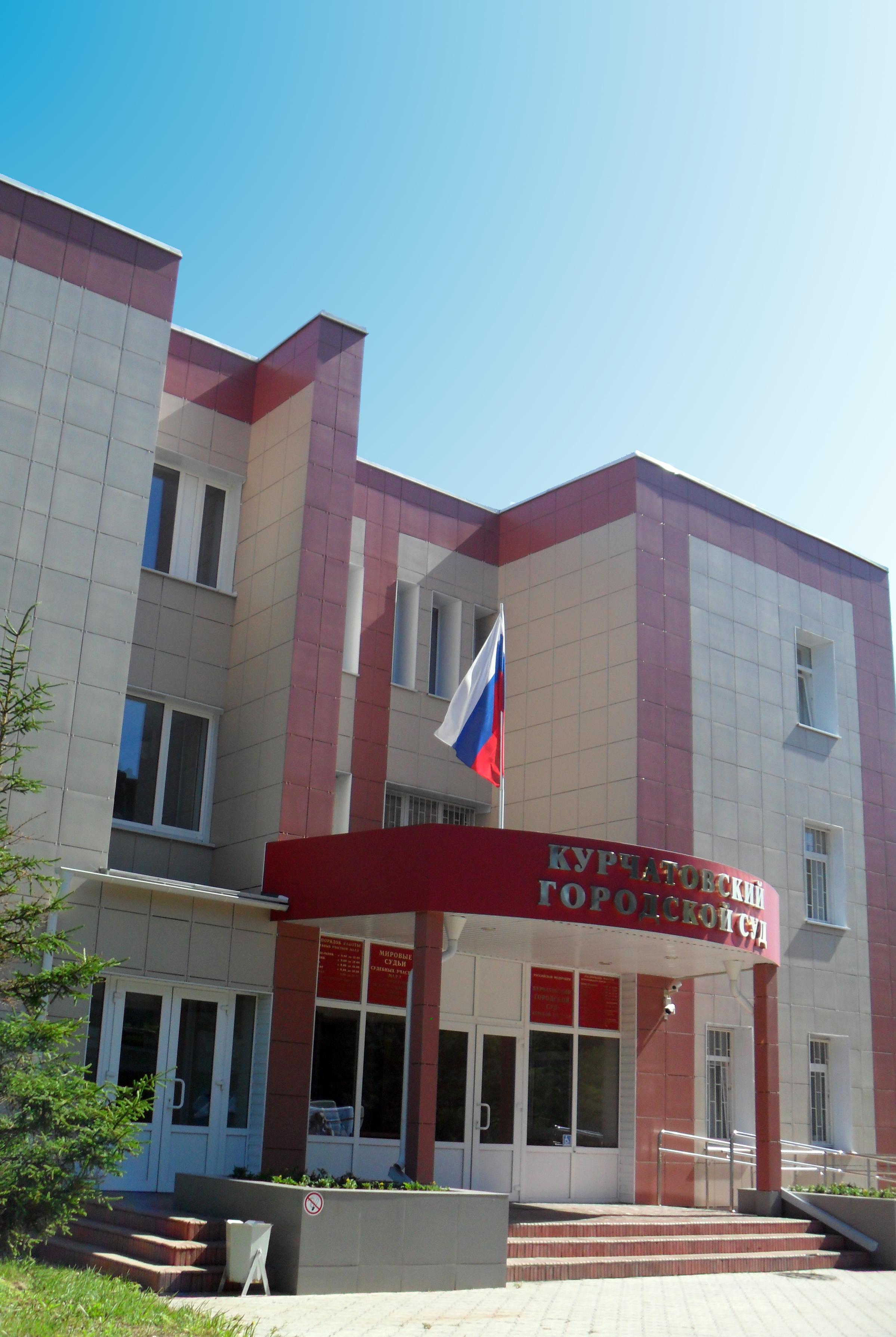 Курчатовский городской суд