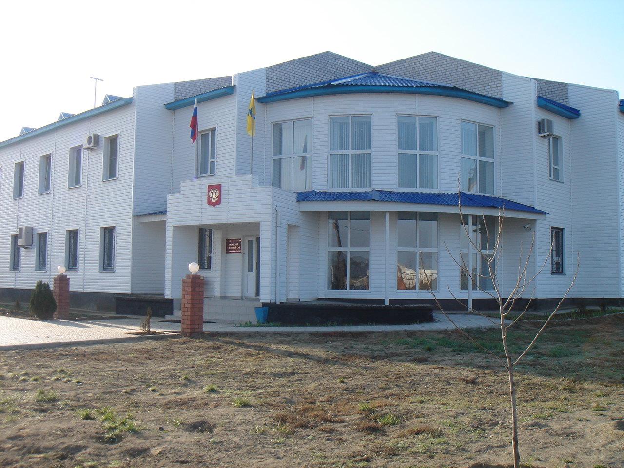 Лаганский районный суд