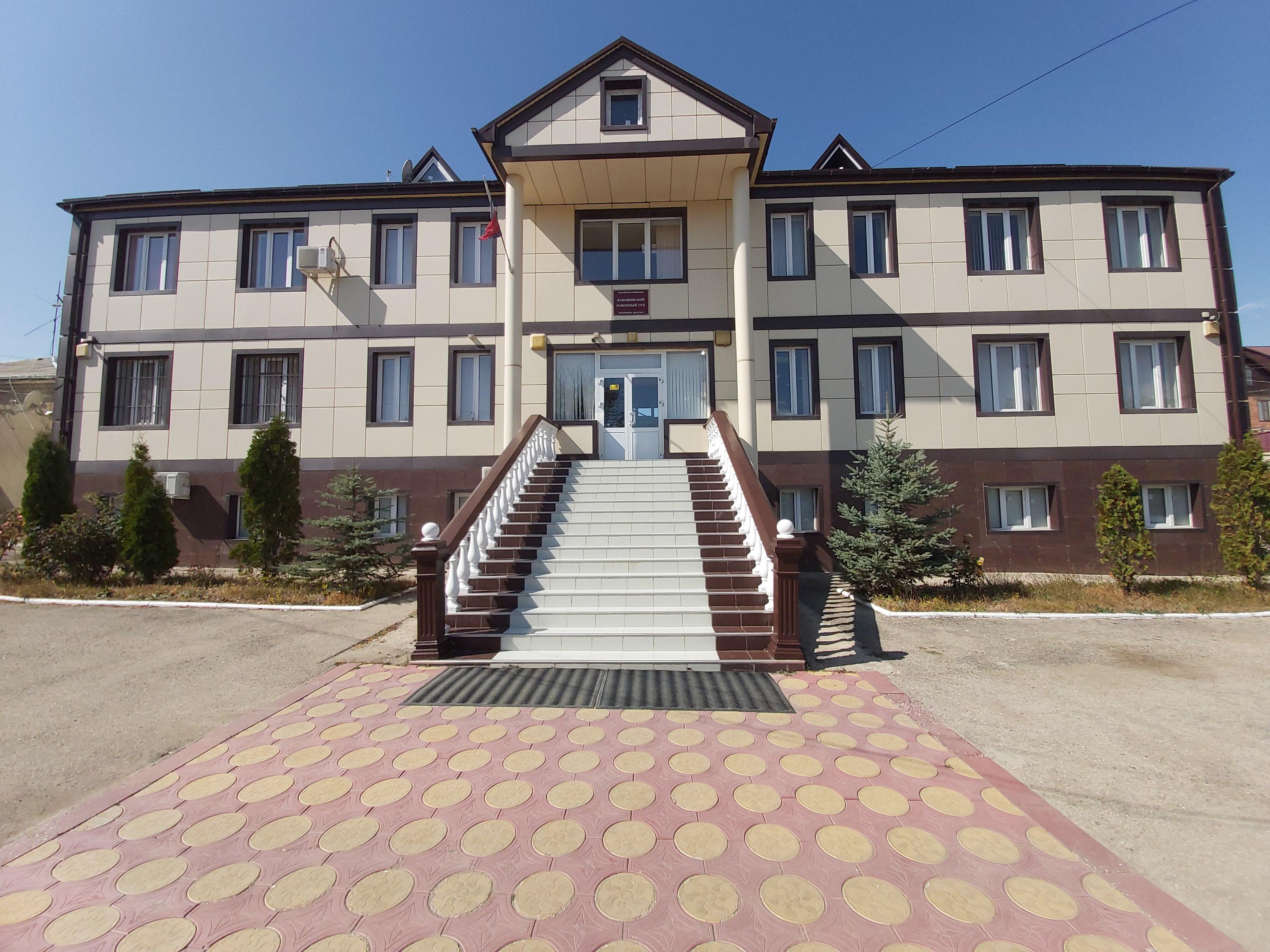 Левашинский районный суд