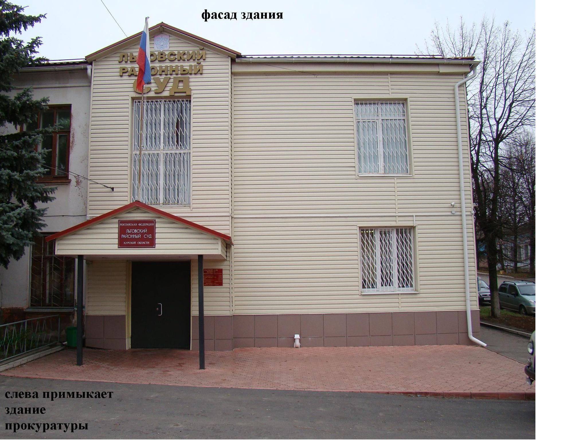 Льговский районный суд