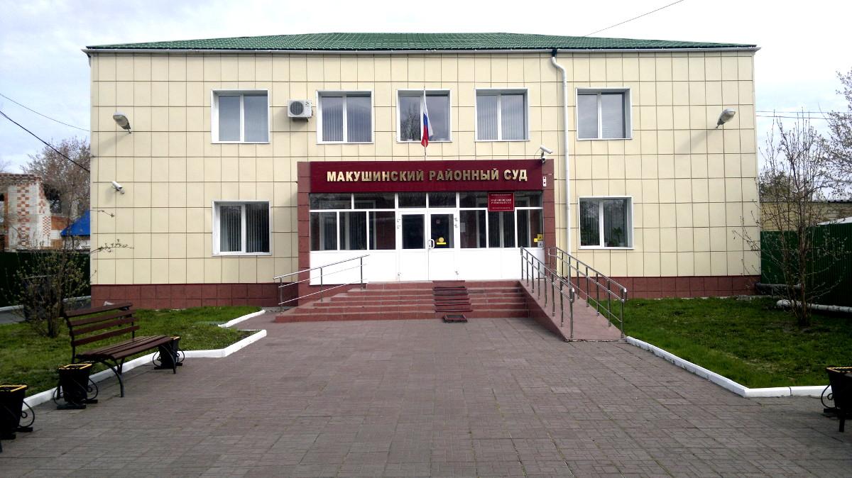 Макушинский районный суд