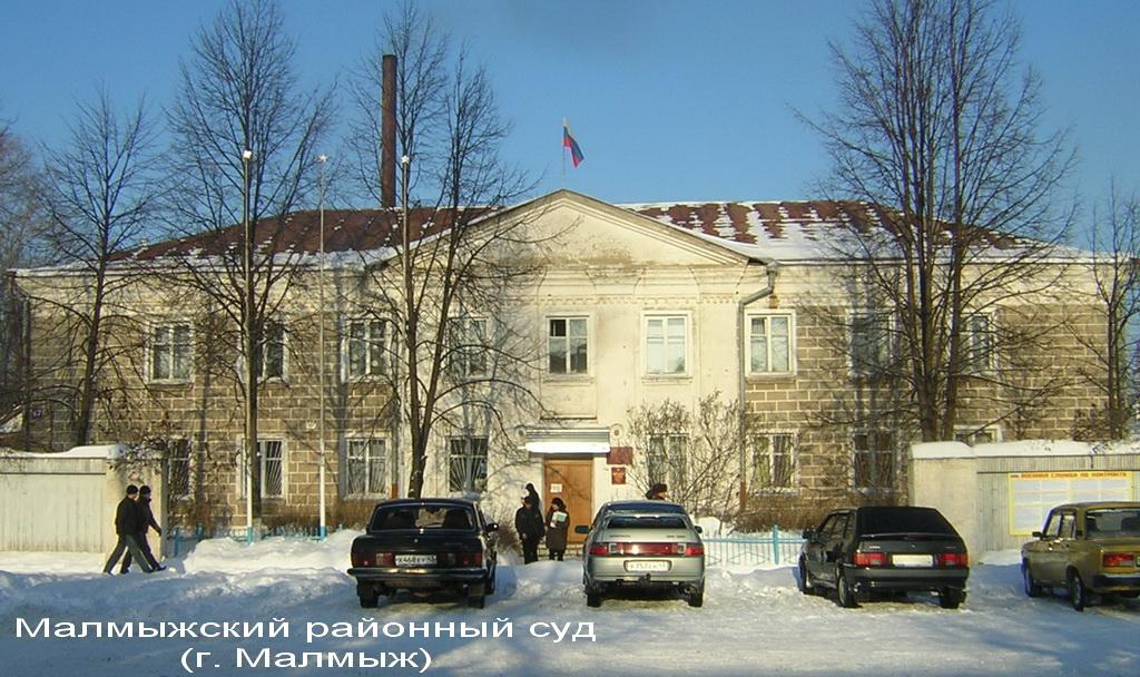 Малмыжский районный суд