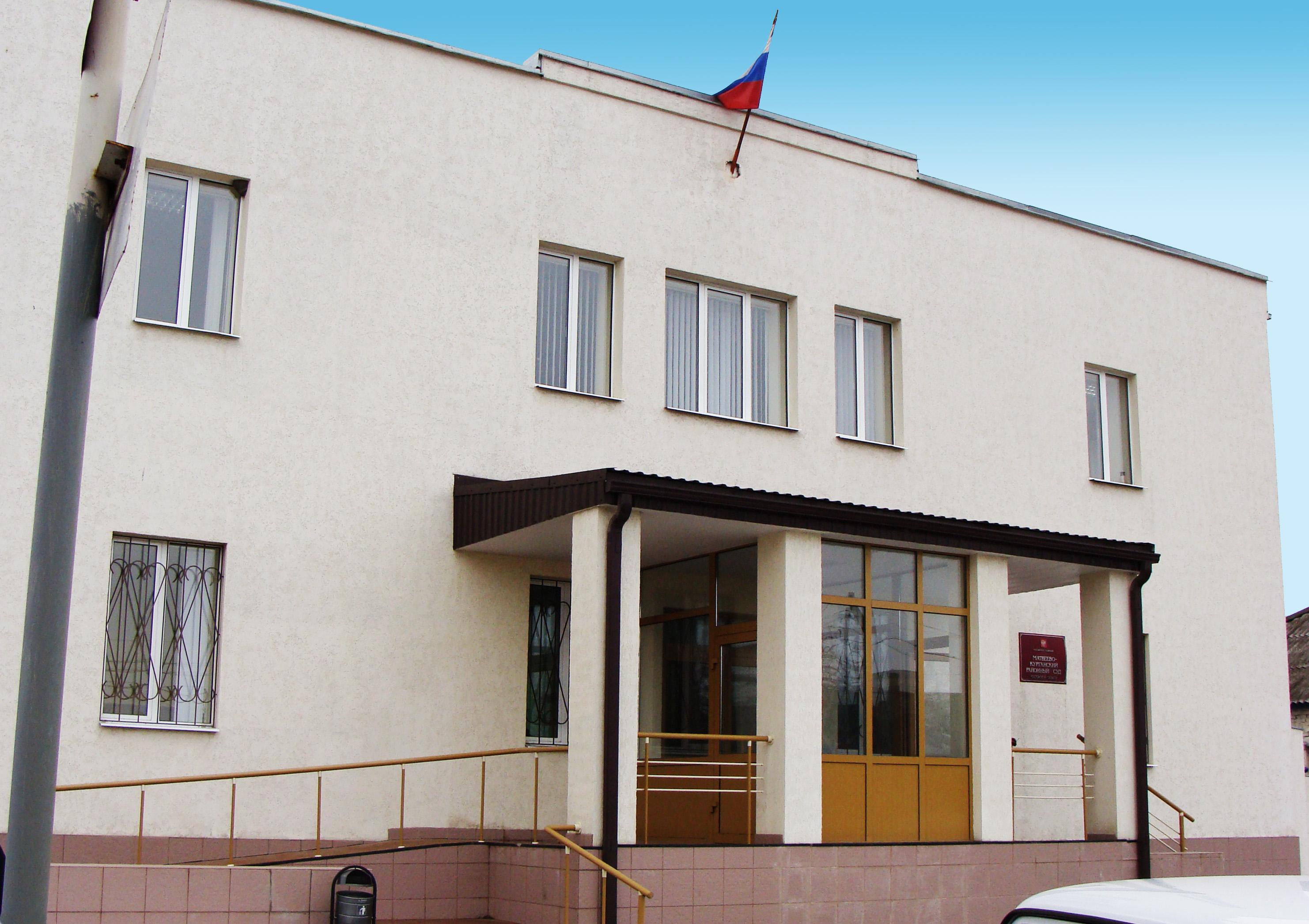 Матвеево-Курганский районный суд