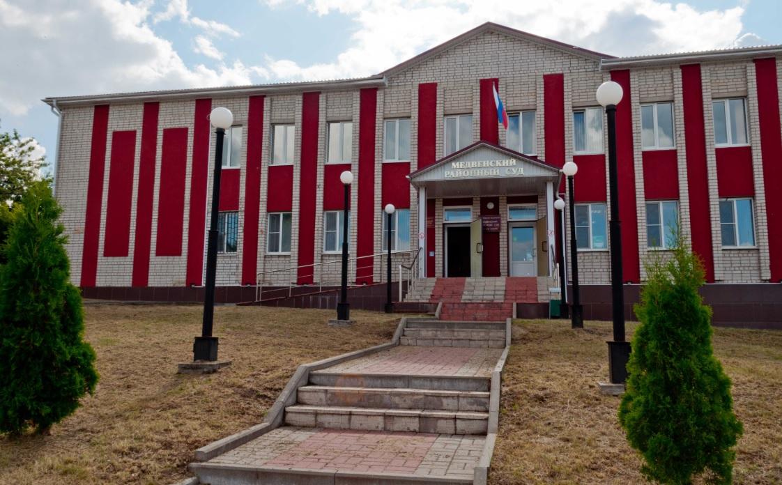 Медвенский районный суд