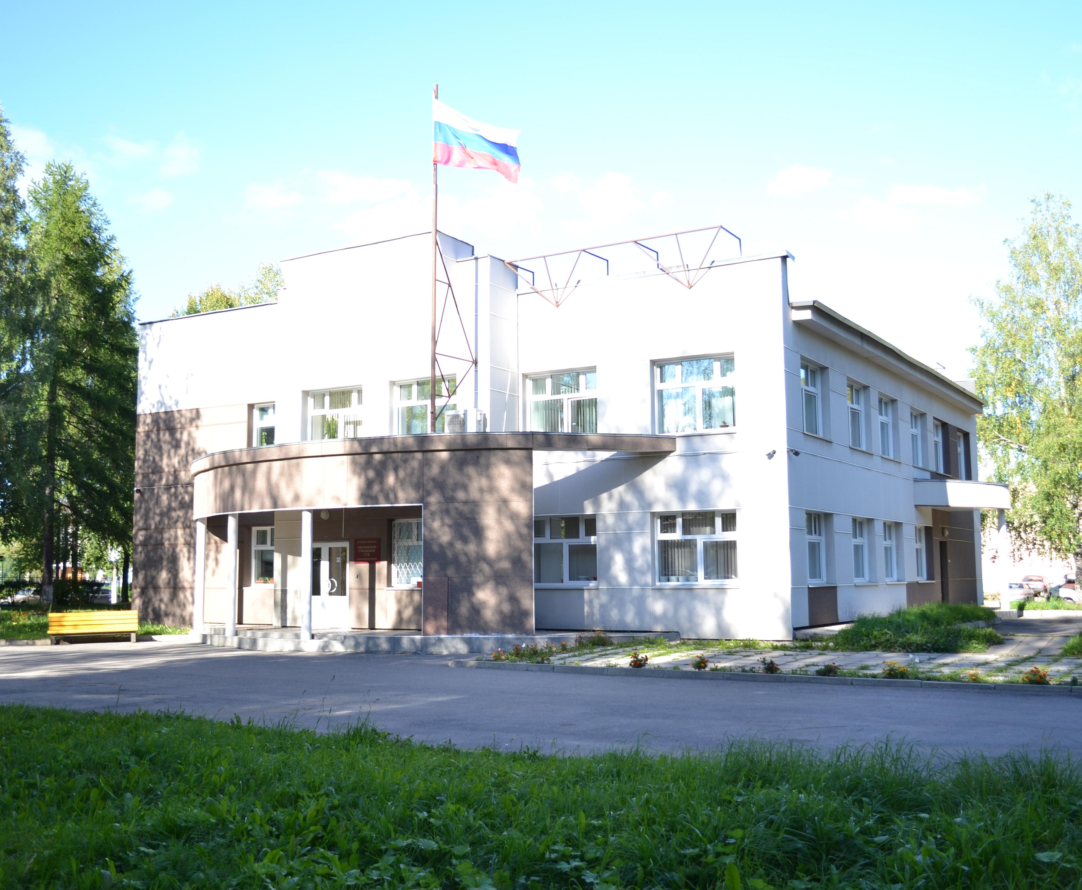 Мирнинский городской суд