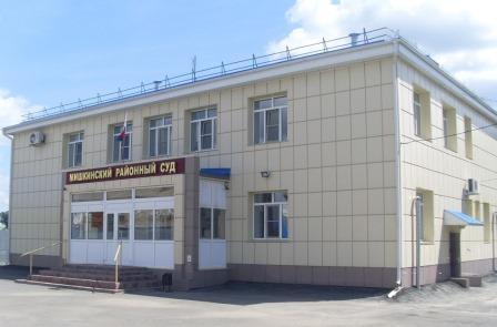 Мишкинский районный суд