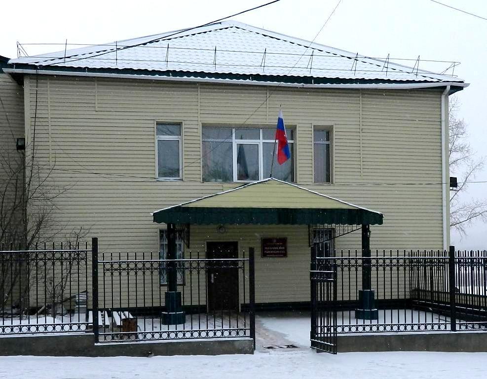 Могочинский районный суд