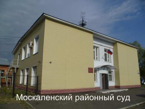 Москаленский районный суд
