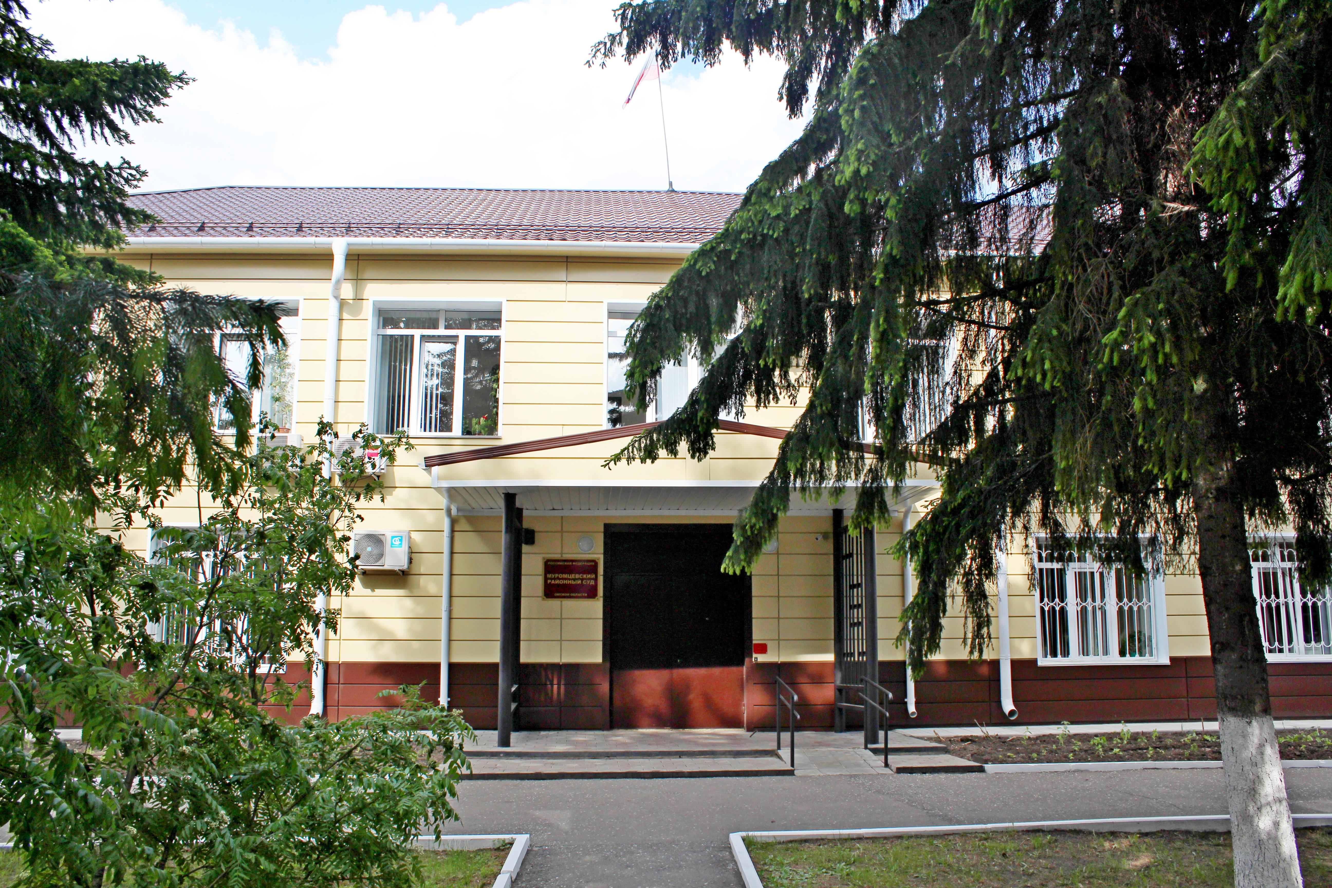 Муромцевский районный суд