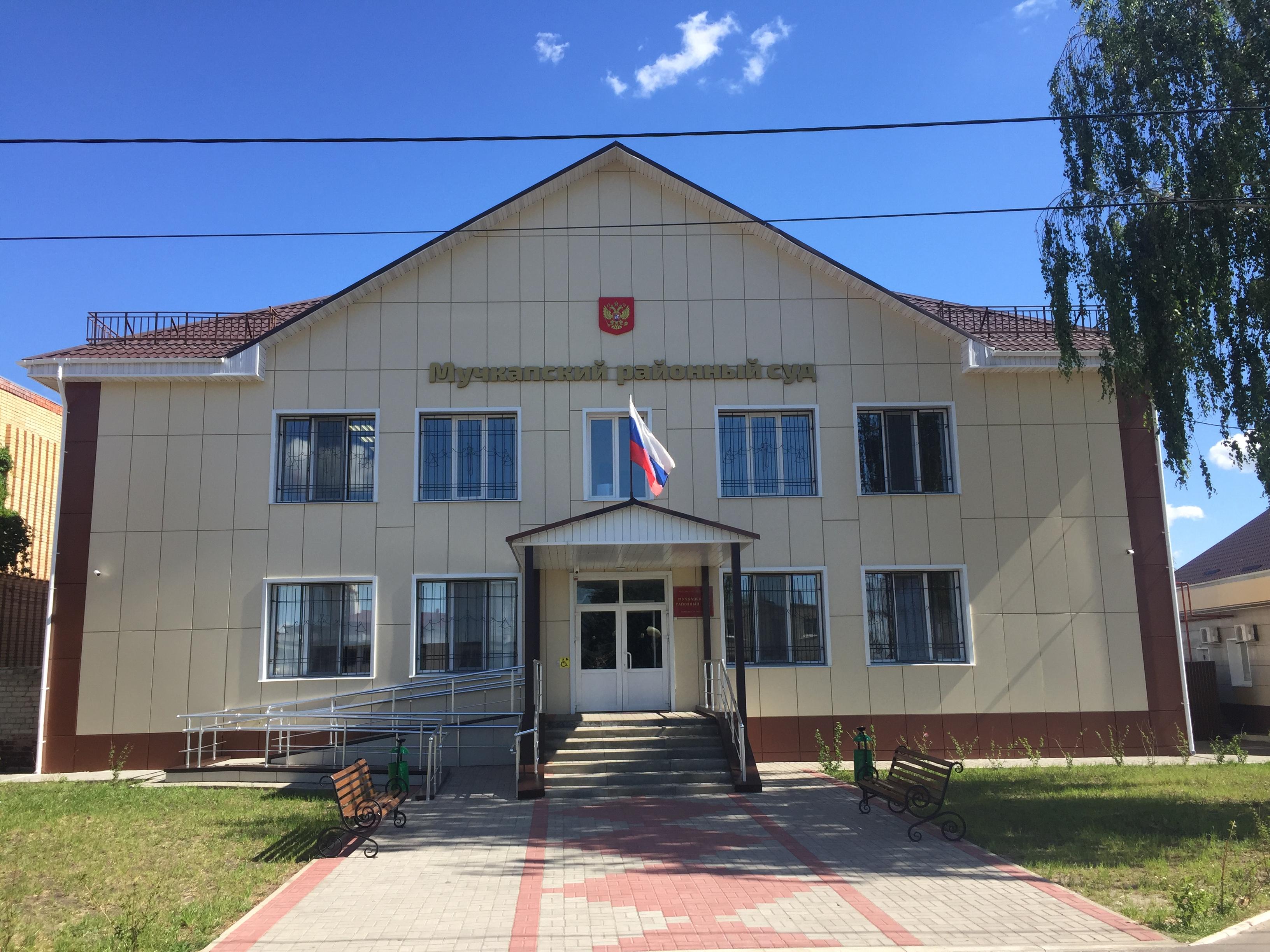 Мучкапский районный суд