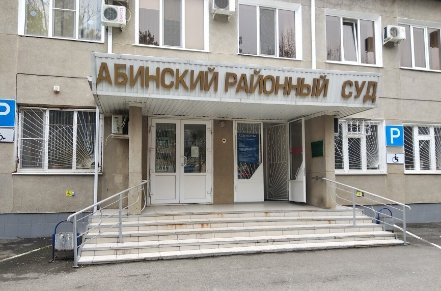 Абинский районный суд