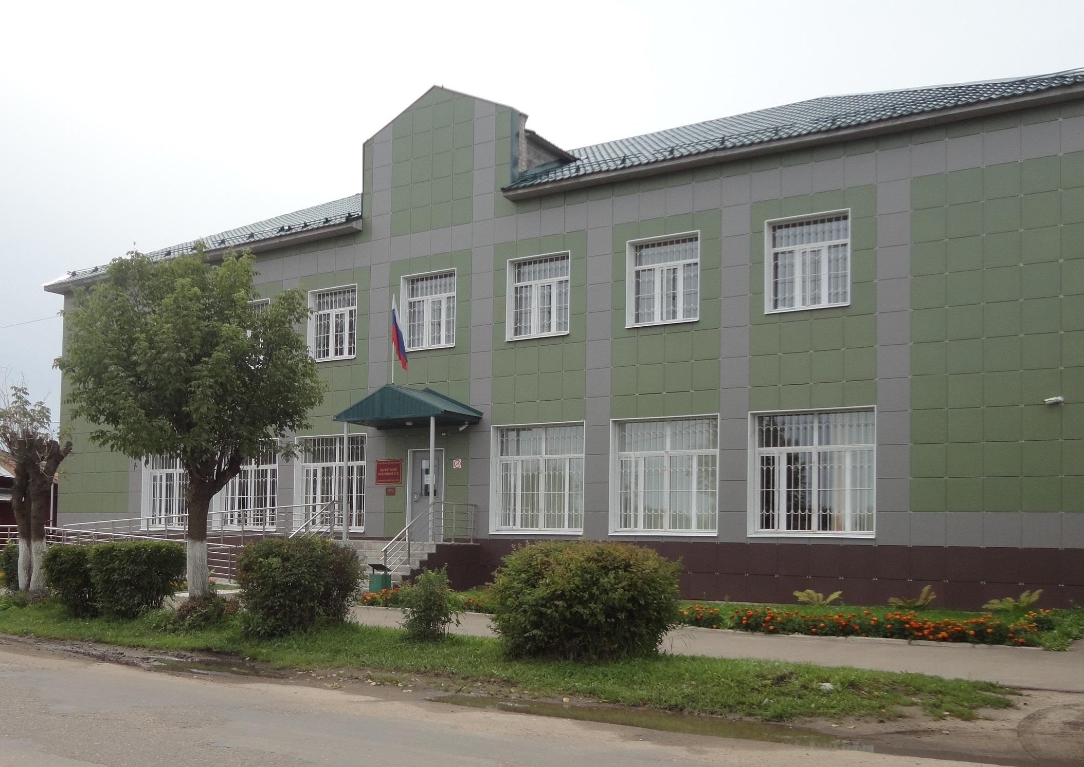 Нерехтский районный суд