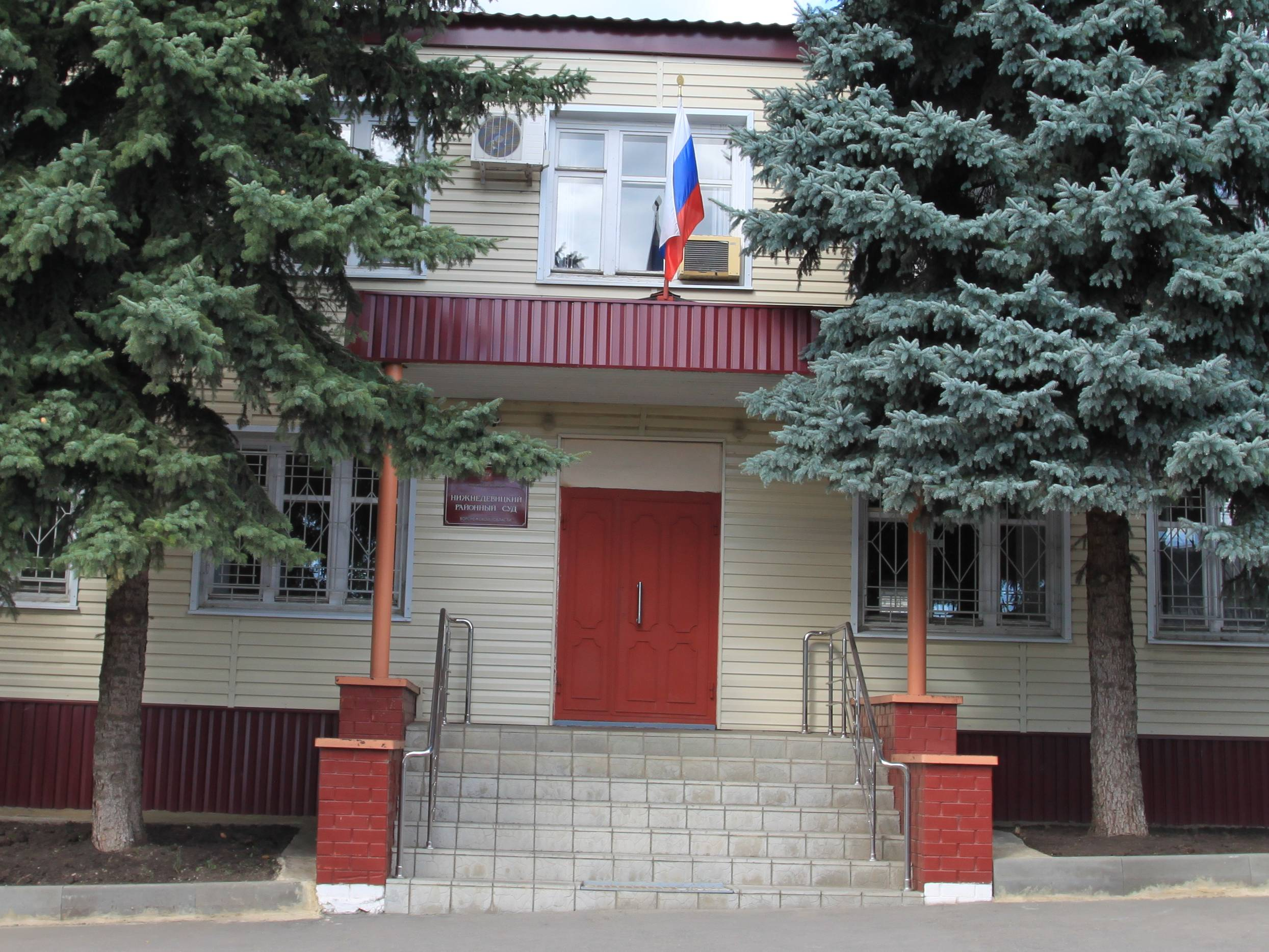 Нижнедевицкий районный суд