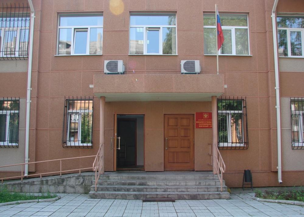 Нижнетагильский гарнизонный военный суд