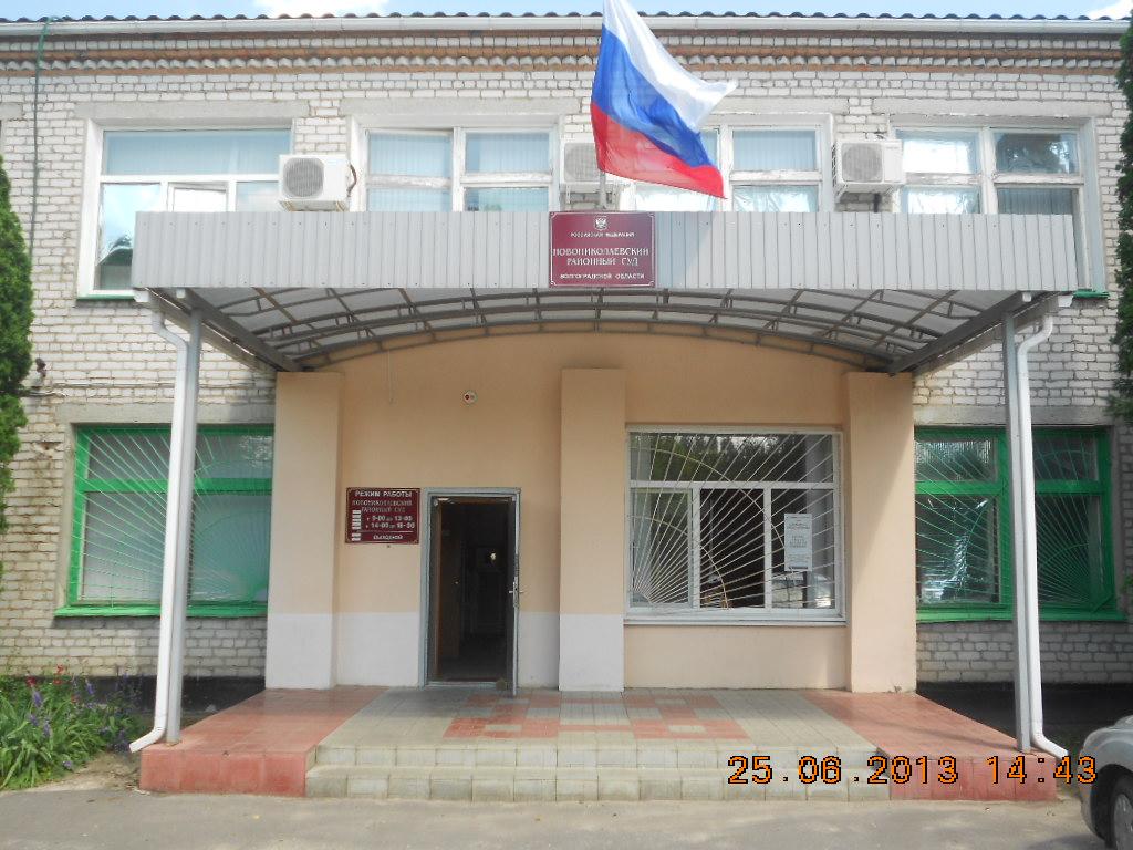Новониколаевский районный суд
