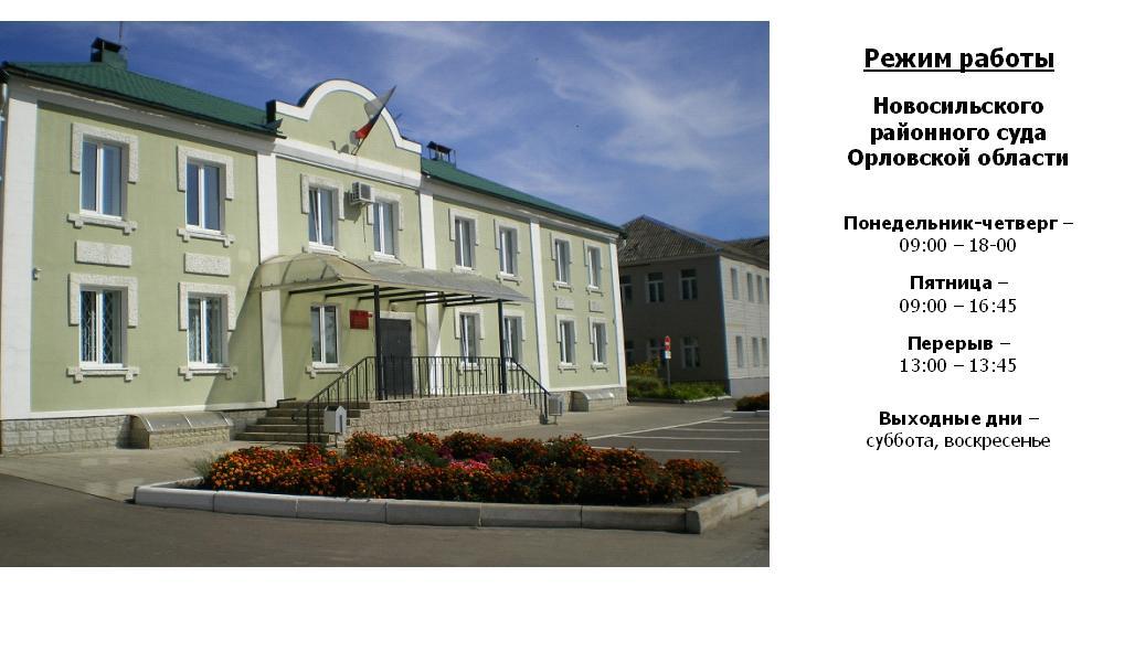 Новосильский районный суд