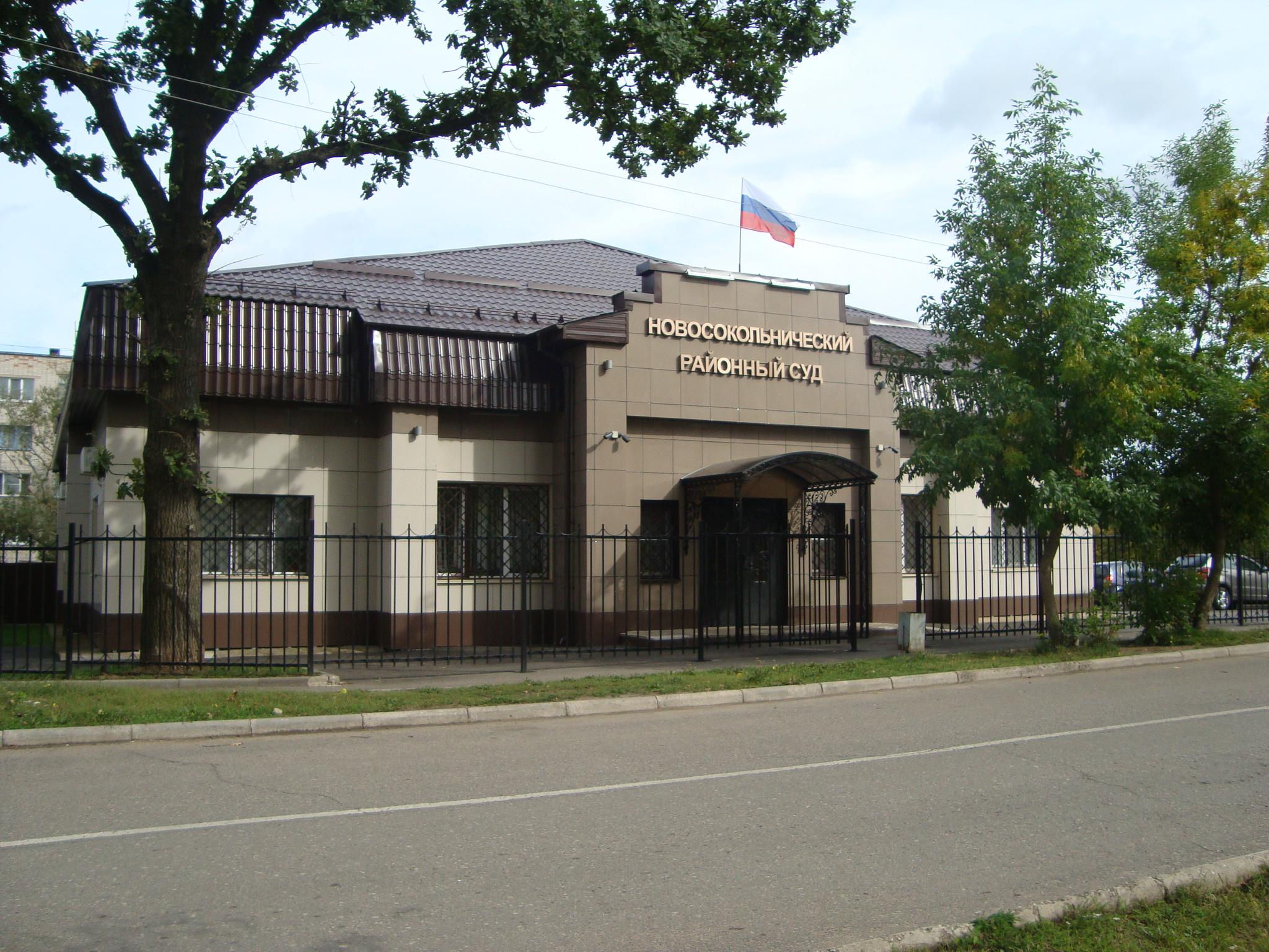 Новосокольнический районный суд