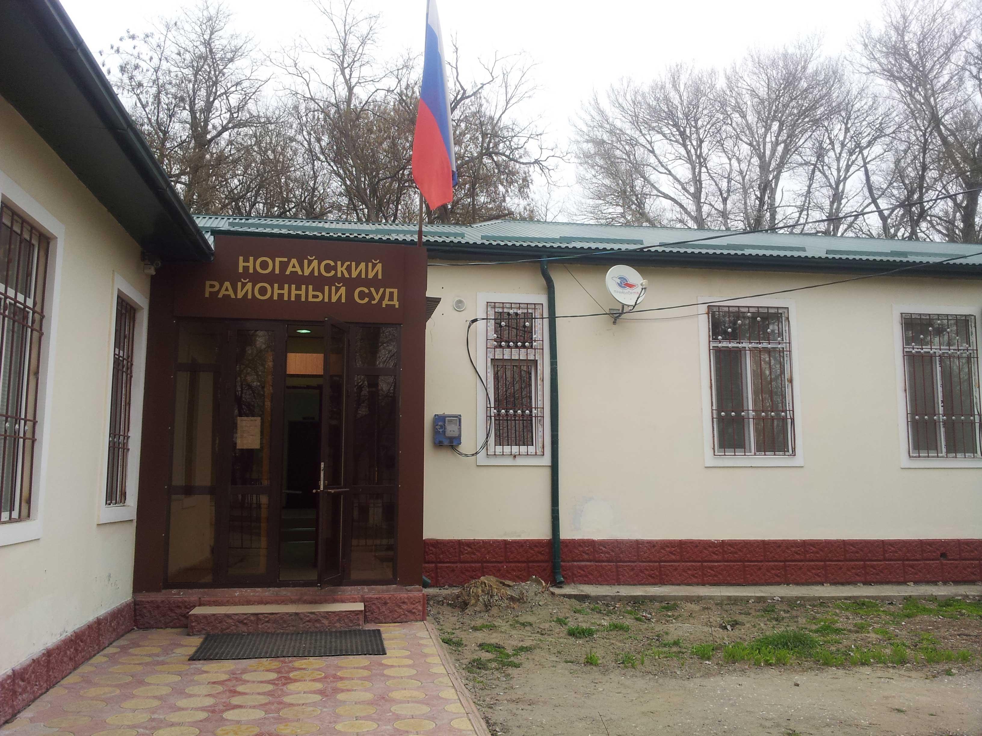 Ногайский районный суд
