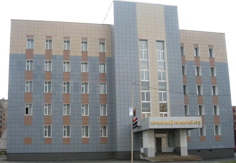 Норильский городской суд
