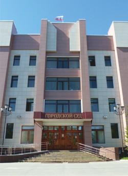 Ноябрьский городской суд