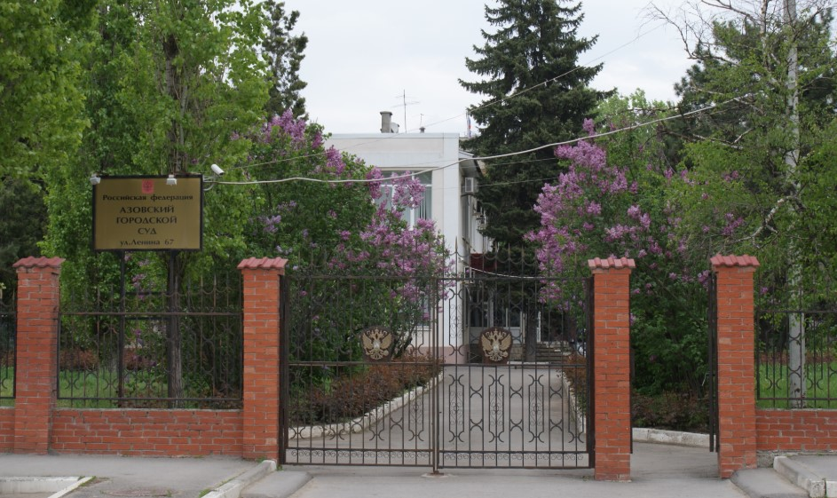 Азовский городской суд