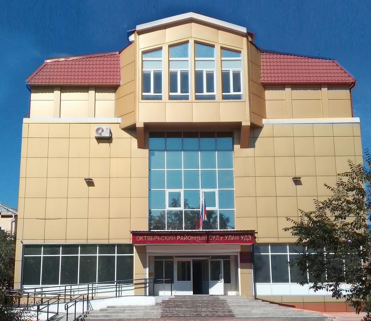 Октябрьский районный суд г. Улан-Удэ