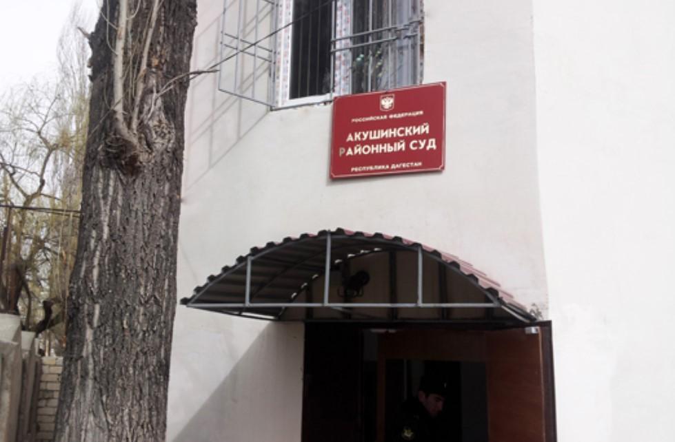 Акушинский районный суд