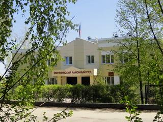 Омутнинский районный суд