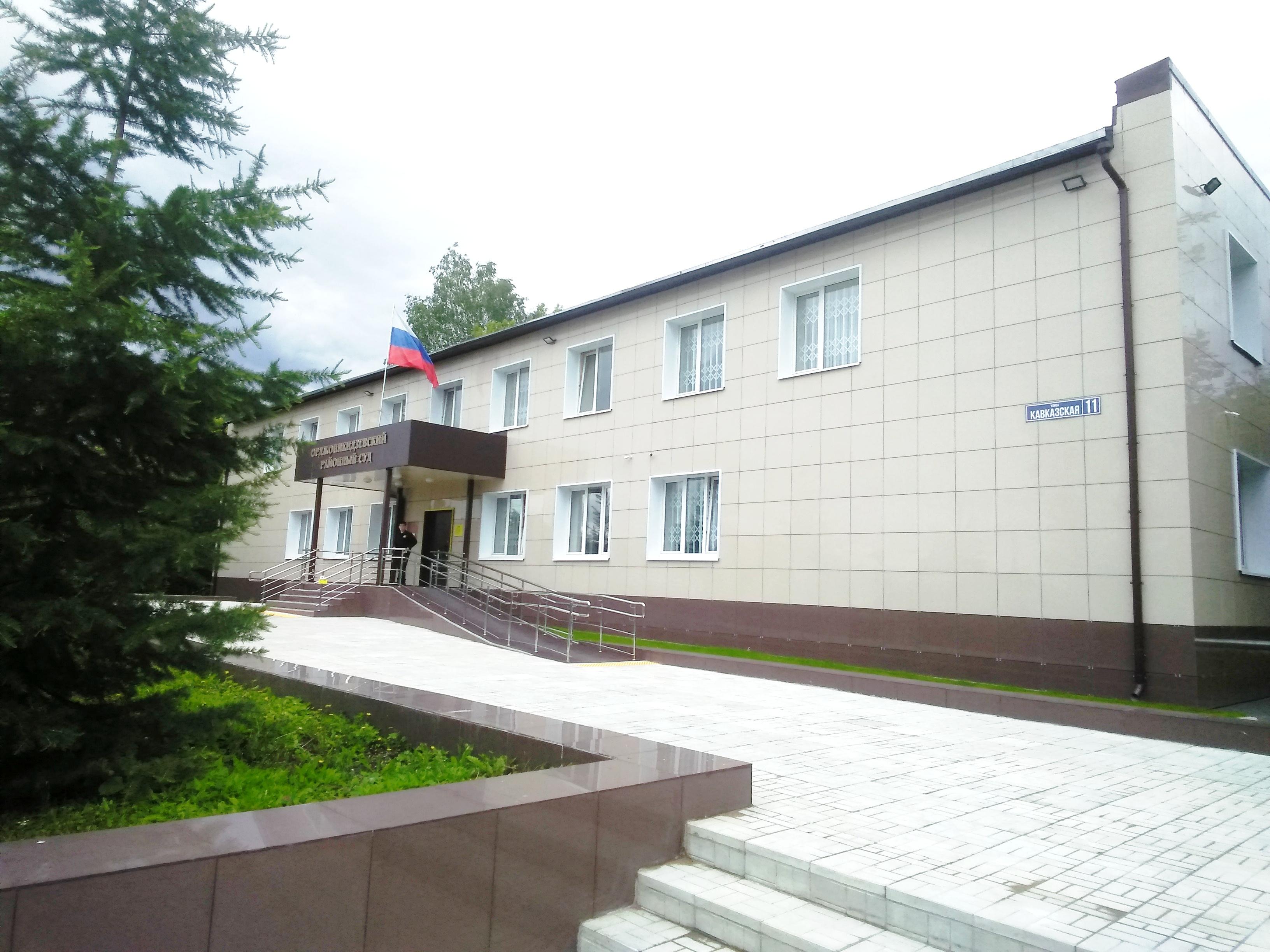 Орджоникидзевский районный суд г. Перми