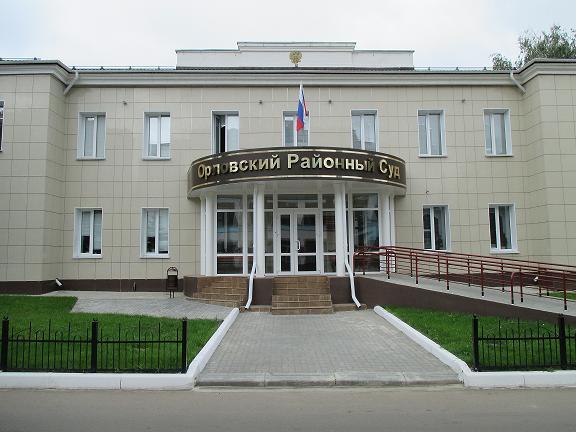 Орловский районный суд