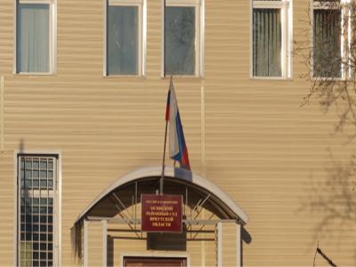Осинский районный суд