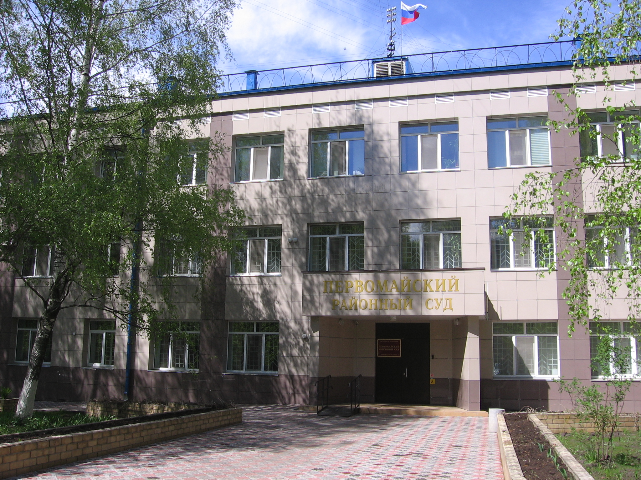 Первомайский районный суд г. Кирова