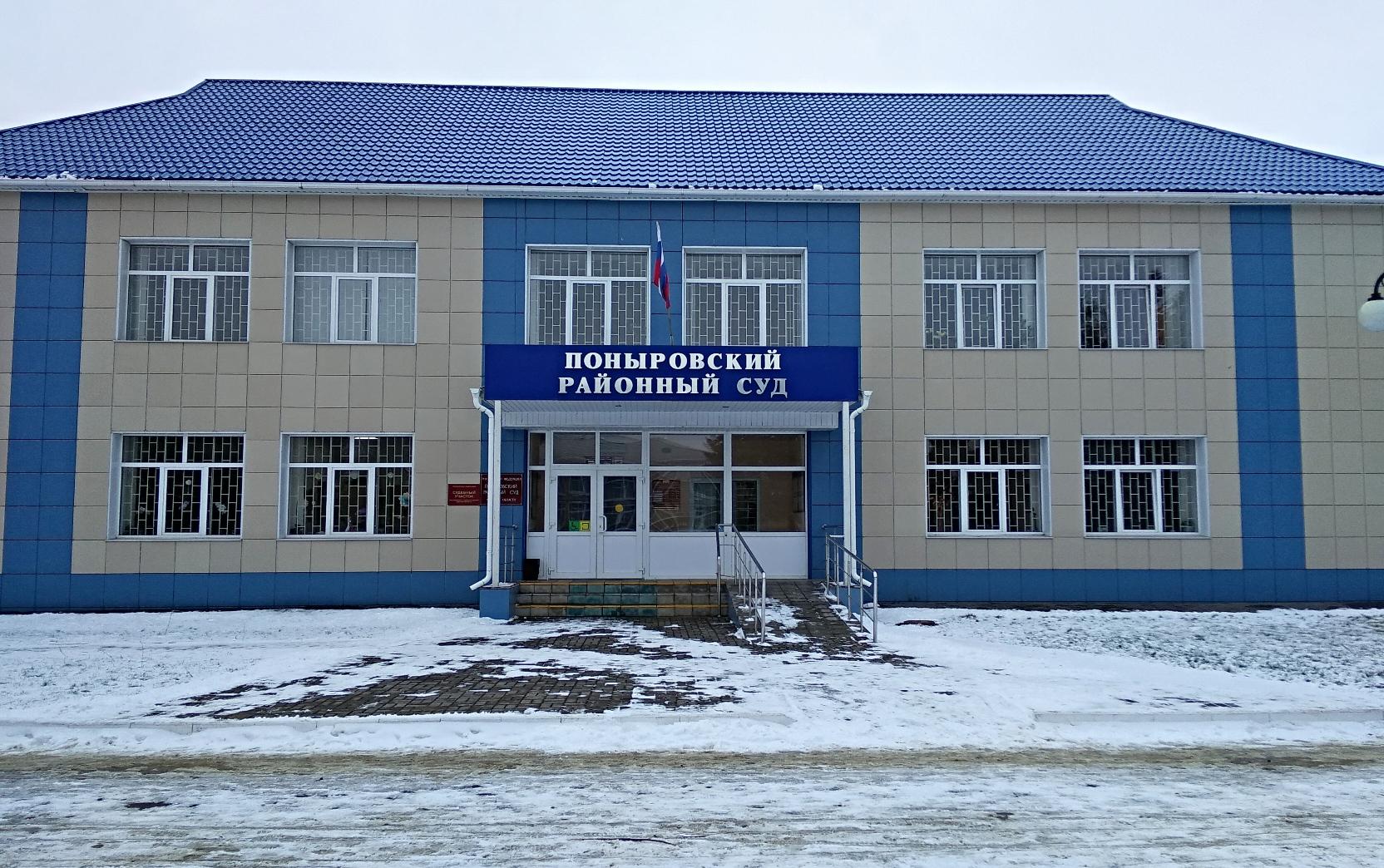 Поныровский районный суд
