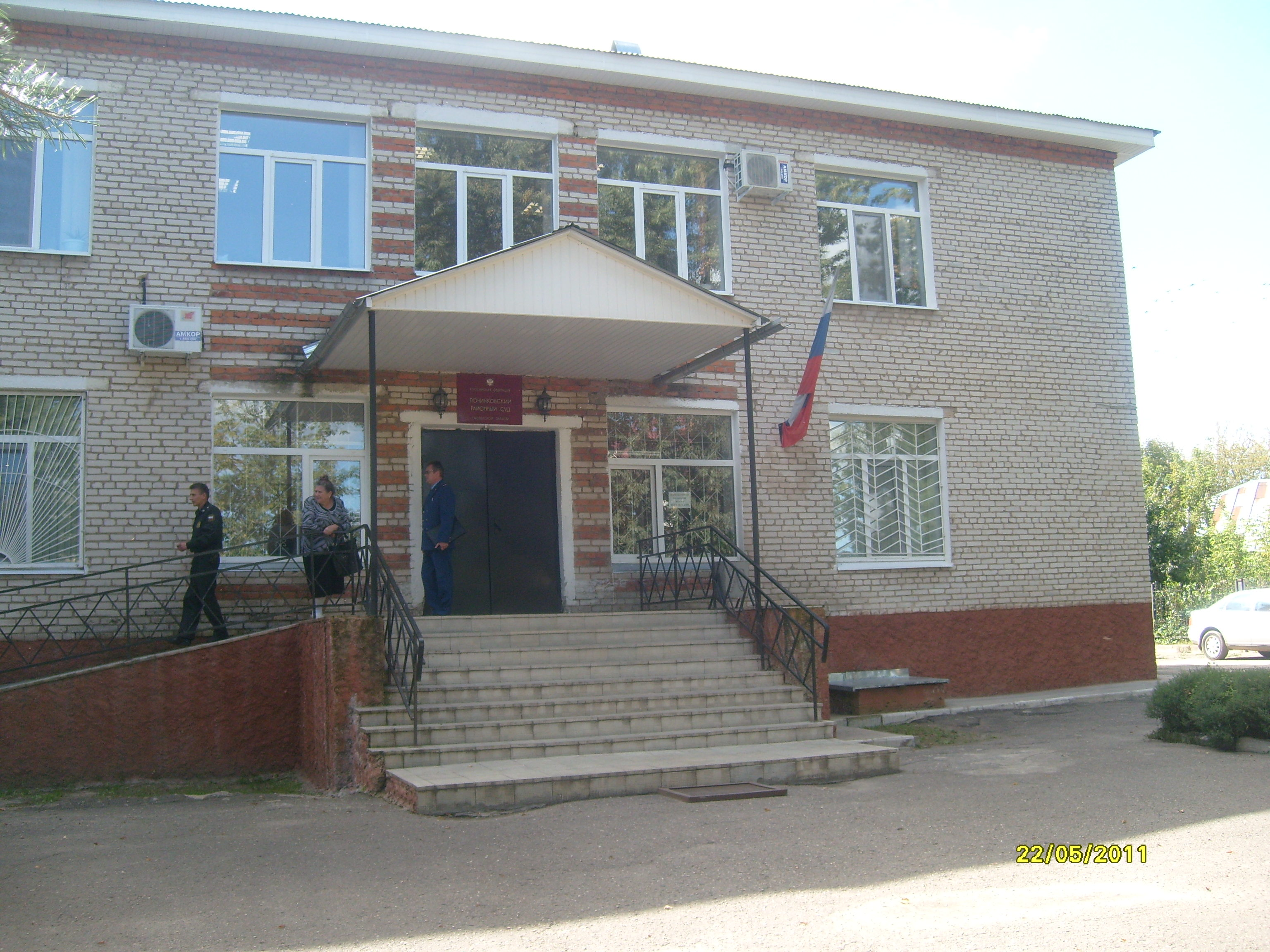 Починковский районный суд