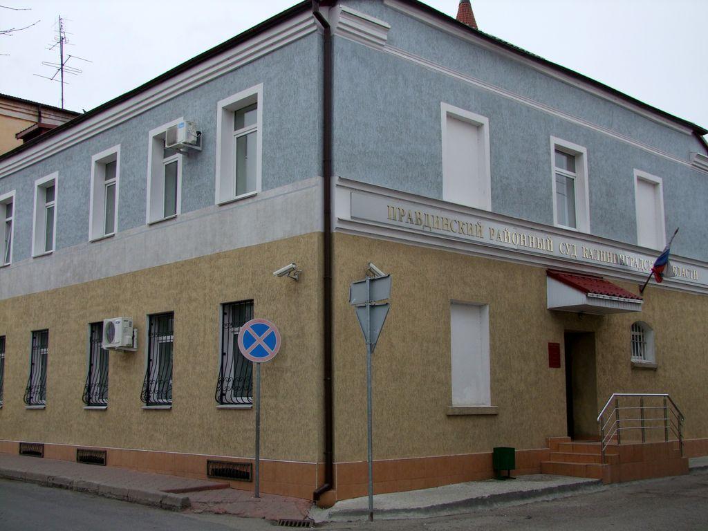 Правдинский районный суд