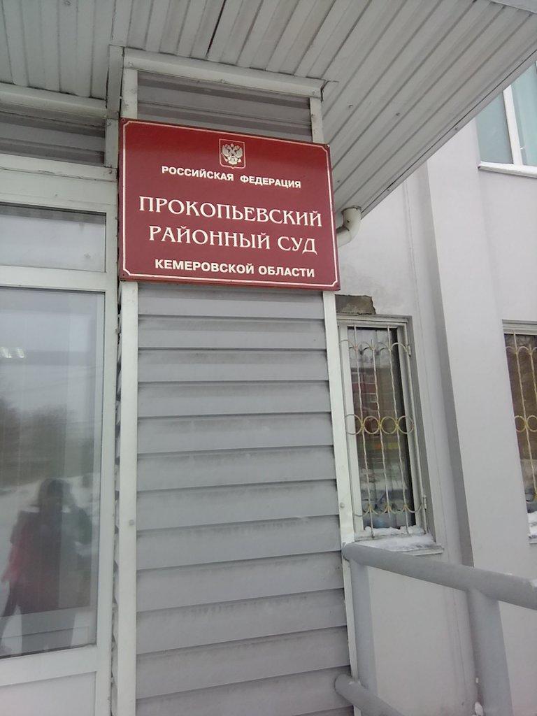 Прокопьевский районный суд