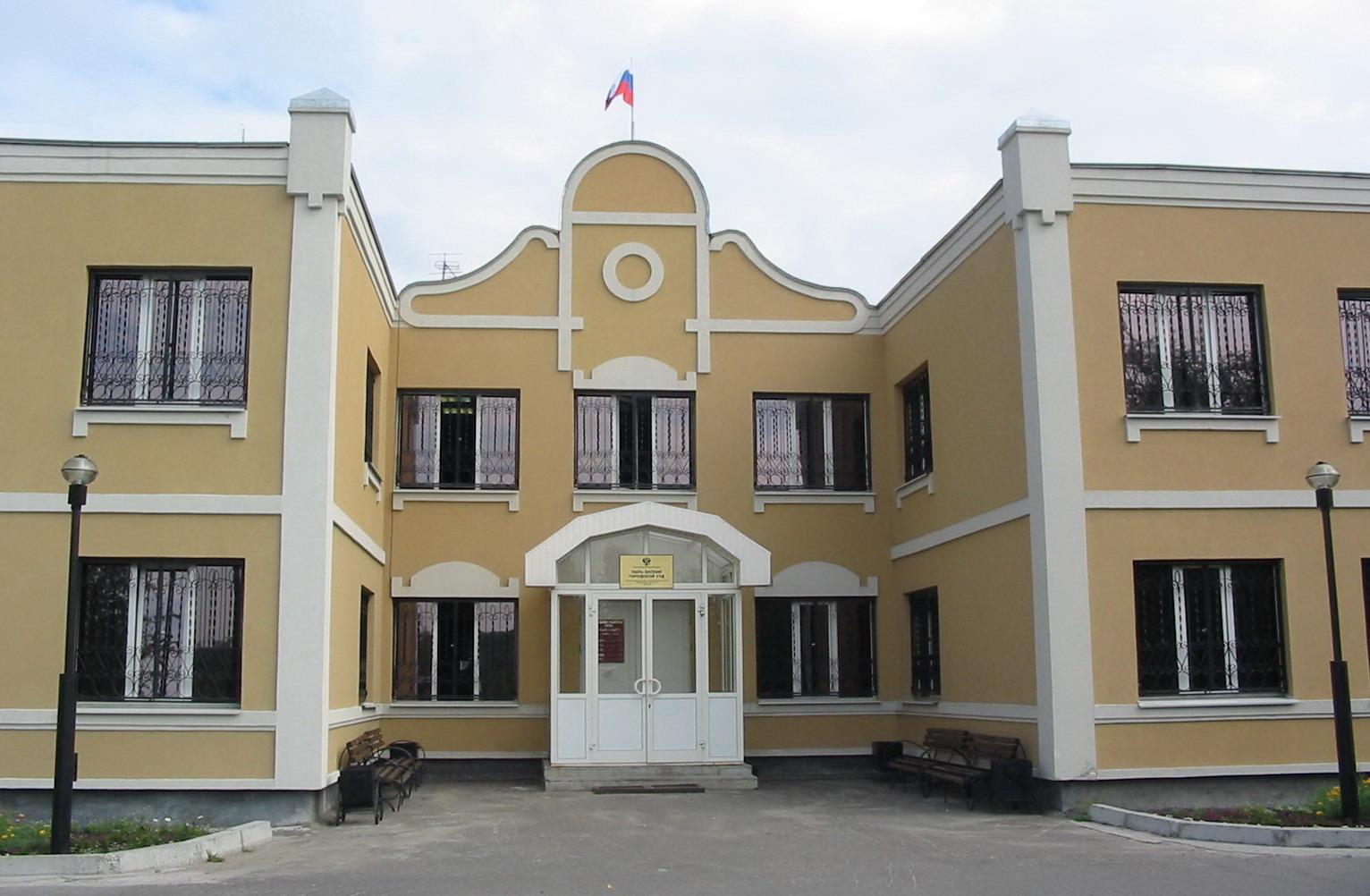 Пыть-Яхский городской суд