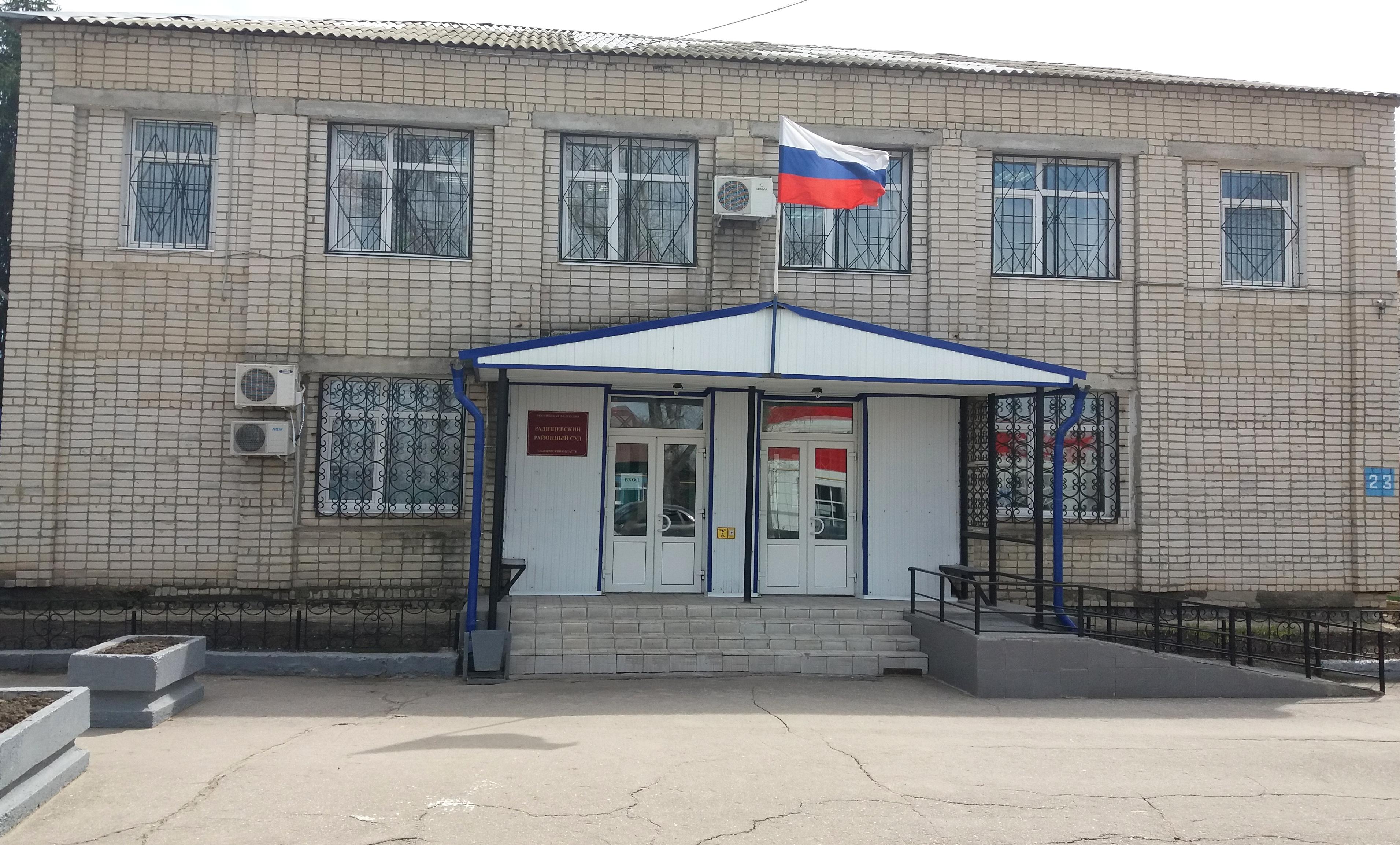 Радищевский районный суд